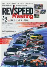 4/2 REVスピードミーティング TC2000 でお待ちしています!!