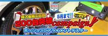 ボッシュ 3Dアライメント キャンペーン!