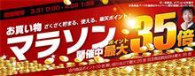 【シェアスタイル】楽天お買い物マラソン開催中!!本日~6日(木)AM1時59分まで