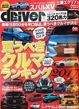 雑誌掲載情報【driver 2017年5月号】