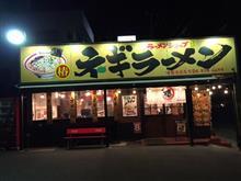 椿ラーメンショップ 新さくら通り店 「味噌チャーシューメン」