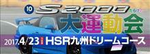 ☆第10回S2000だらけの大運動会!前夜祭♪のお知らせです
