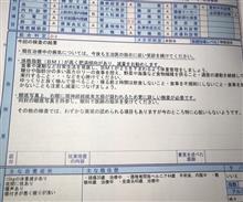 阿川九三郎 人間ドックで おおむね健康ーー      【一部閲覧注意】