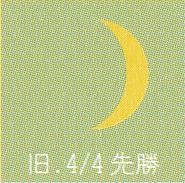 月暦 4月29日(土)