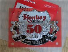 モンキー50周年エンブレムをゲット
