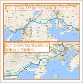 2017/04/07 静岡県 ...