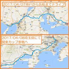 2017/04/07 静岡県経由で埼玉までバスケの大会へ行ってきます♪