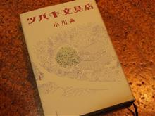 ツバキ文具店は、字を書くことが好きな方にお勧めです(*´▽`*)ノ