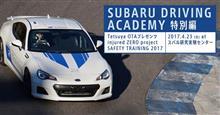 【申込み開始】4月23日(日)スバルオーナー注目のドライビングレッスン