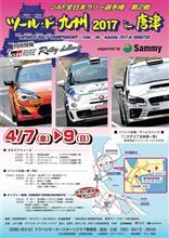 全日本ラリー 第2戦 ツール・ド・九州2017 in 唐津に いとうりな選手をドライバーに参戦!