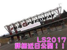 ◇LS2017◇お便り Vol.0.5(FSWでボクと握手!)