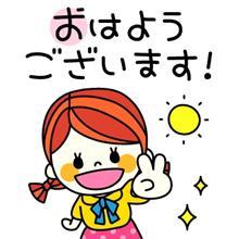 おはようございます^_^」まつと...