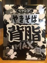ぺヤング背脂MAX!
