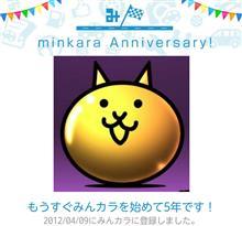 ( ̄▽ ̄) ・みんカラ歴5年!