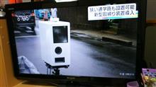 新型オービス愛知県で運用スタート