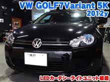 ゴルフ6ヴァリアント(5K) LEDカーテシーライトユニット装着