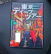 東京ディ-プツア-?