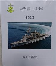 練習艦「しまゆき」の艦艇一般公開^^その1