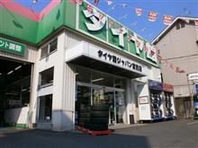 4/15-4/23 タイヤ館ジャパン宮前店 『CUSCO車高調祭り!!』開催