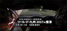 全日本ラリー 第2戦 ダイジェスト動画!