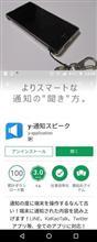 スマホのアプリ