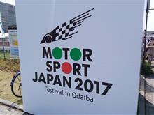 モータースポーツ ジャパン2017!