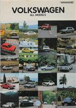 ヤナセVWオールモデルカタログ【1983年発行】