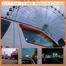2017/04/15 四国・関西合同オフin淡路