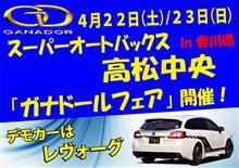 スーパーオートバックス高松中央店にて「ガナドールマフラーフェア」開催!
