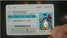 5年振りの免許証書換更新。。。