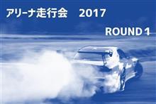 アリーナ走行会2017 ROUND1
