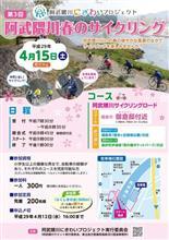 第3回阿武隈川春のサイクリング~ 最終回!