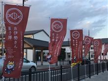 お伊勢さん菓子博会場カウントダウン