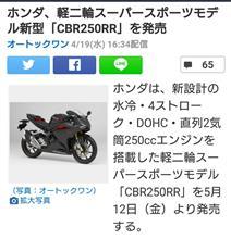 CBR250RRデビュー
