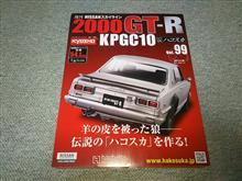 週刊ハコスカGTR Vol.99