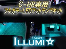 C-HR専用 フットランプキット・車速ロックキット・アイドリングライトキット 発売!!