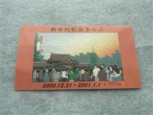 新世紀 記念きっぷ