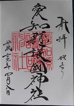 愛知縣護國神社(愛知県名古屋市中区三の丸)