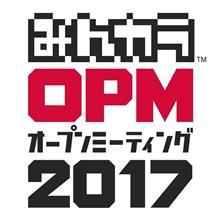 「みんカラオープンミーティング2017 in山中湖」開催決定!
