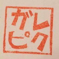 【イベント告知】5/14はガレピク2ndへ!