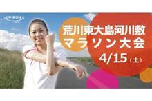 第5回UP RUN 荒川東大島河川敷マラソン