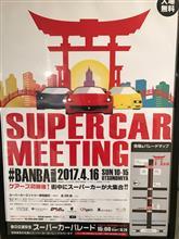 宇都宮スーパーカーミーティングパレードPART1