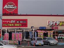 スーパーオートバックス 大宮バイパス店(Back Yard SPECIALイベント)