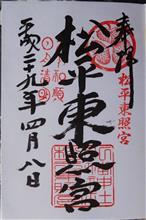 松平東照宮(愛知県豊田市松平町赤原)