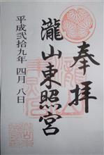 滝山東照宮(愛知県岡崎市滝町山籠)