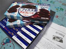 森永製菓 ビフィズス菌チョコレート 10箱