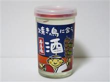 カップ酒1567個目 焼き鳥に合う酒 亀田酒造【千葉県】