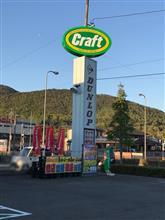 クラフト 長良店を訪問しました。