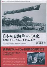 日本の自動車レース史~多摩川スピードウェイを中心として