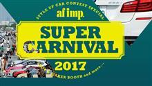 Afimpカーニバル 2017 4/29 お台場 出展いたします!